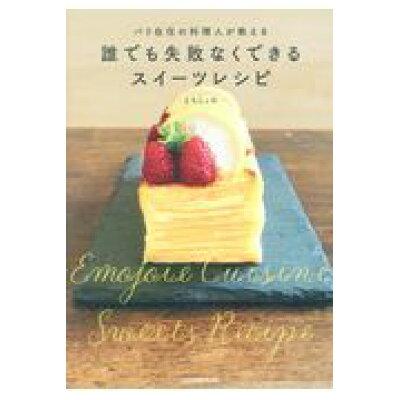 パリ在住の料理人が教える誰でも失敗なくできるスイーツレシピ   /KADOKAWA/えもじょわ