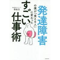 発達障害の僕が「食える人」に変わったすごい仕事術   /KADOKAWA/借金玉