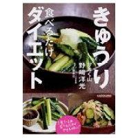 きゅうり食べるだけダイエット   /KADOKAWA/野崎洋光