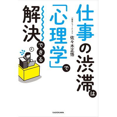 仕事の渋滞は「心理学」で解決できる   /KADOKAWA/佐々木正悟