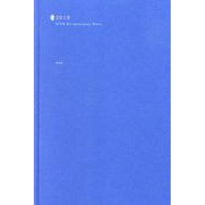 毎日を幸せにするホ・オポノポノ手帳  2018 /KADOKAWA/SITHホ・オポノポノアジア事務局