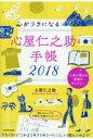 心がラクになる心屋仁之助手帳  2018 /KADOKAWA/心屋仁之助