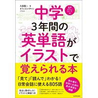 中学3年間の英単語がイラストで覚えられる本   /KADOKAWA/久保聖一