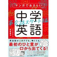 マンガでおさらい中学英語 英会話スタート編   /KADOKAWA/フクチマミ