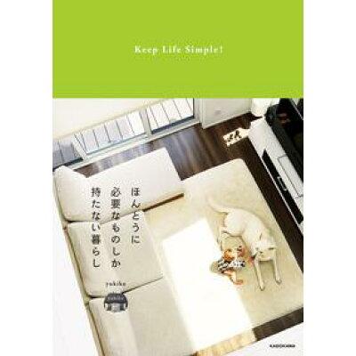 ほんとうに必要なものしか持たない暮らし   /KADOKAWA/yukiko
