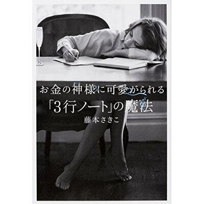 お金の神様に可愛がられる「3行ノート」の魔法   /KADOKAWA/藤本さきこ