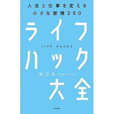 ライフハック大全 人生と仕事を変える小さな習慣250  /KADOKAWA/堀正岳