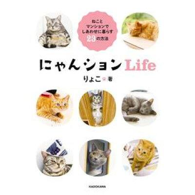 にゃんションLife ねことマンションでしあわせに暮らす23の方法  /KADOKAWA/りょこ