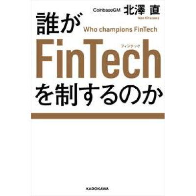 誰がFinTechを制するのか   /KADOKAWA/北澤直
