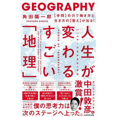 人生が変わるすごい「地理」 【学問】の力で働き方と生き方の【答え】が出る!  /KADOKAWA/角田陽一郎