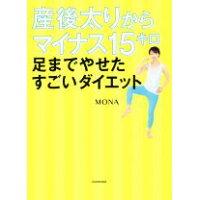 産後太りからマイナス15キロ足までやせたすごいダイエット   /KADOKAWA/MONA