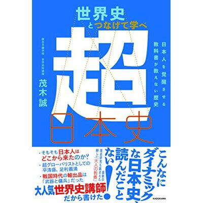 世界史とつなげて学べ超日本史 日本人を覚醒させる教科書が教えない歴史  /KADOKAWA/茂木誠