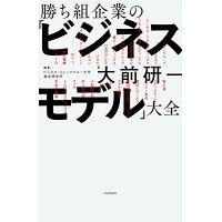 勝ち組企業の「ビジネスモデル」大全   /KADOKAWA/大前研一