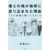 僕らの魂が地球に放り込まれた理由 7人の神様に聞いてみました  /KADOKAWA/石田久二