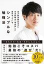 東大医学部在学中に司法試験も一発合格した僕のやっているシンプルな勉強法   /KADOKAWA/河野玄斗