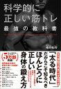 科学的に正しい筋トレ最強の教科書   /KADOKAWA/庵野拓将