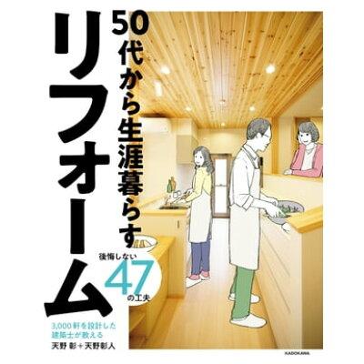 50代から生涯暮らすリフォーム後悔しない47の工夫 3000軒を設計した建築士が教える  /KADOKAWA/天野彰