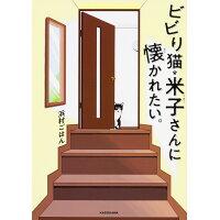 ビビり猫・米子さんに懐かれたい。   /KADOKAWA/浜村ごはん