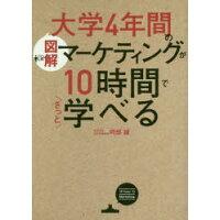 [図解]大学4年間のマーケティングが10時間でざっと学べる   /KADOKAWA/阿部誠(マーケティング)