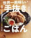 世界一美味しい手抜きごはん 最速!やる気のいらない100レシピ  /KADOKAWA/はらぺこグリズリー