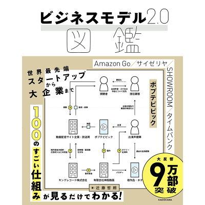 ビジネスモデル2.0図鑑   /KADOKAWA/近藤哲朗