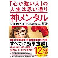 神メンタル「心が強い人」の人生は思い通り   /KADOKAWA/星渉