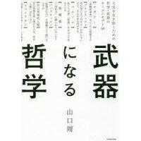 武器になる哲学 人生を生き抜くための哲学・思想のキーコンセプト50  /KADOKAWA/山口周