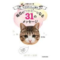幸運を招く猫「すずめちゃん」が贈る毎日がハッピーになる31のメッセージ   /KADOKAWA/すずめ