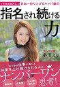 日本一売り上げるキャバ嬢の指名され続ける力 7年間連続No.1  /KADOKAWA/小川えり