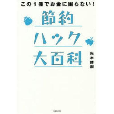 節約ハック大百科 この1冊でお金に困らない!  /KADOKAWA/松本博樹