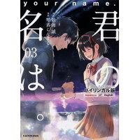 君の名は。 バイリンガル版 03 /KADOKAWA/新海誠