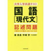 大学入学共通テスト国語[現代文]記述問題の解き方が面白いほどわかる本   /KADOKAWA/浦貴邑