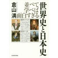 並べて学べば面白すぎる世界史と日本史   /KADOKAWA/倉山満