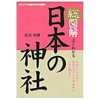 総図解よくわかる日本の神社   /KADOKAWA/渋谷申博
