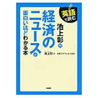 英語で読む池上彰の経済のニュ-スが面白いほどわかる本   /KADOKAWA/池上彰