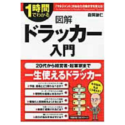 図解ドラッカ-入門 1時間でわかる  /KADOKAWA/森岡謙仁