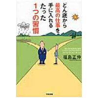 どん底から最高の仕事を手に入れるたった1つの習慣   /KADOKAWA/福島正伸