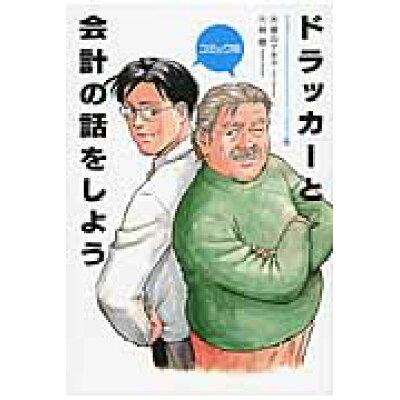 ドラッカ-と会計の話をしよう   コミック版/KADOKAWA/林総