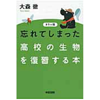 忘れてしまった高校の生物を復習する本   カラ-版/KADOKAWA/大森徹
