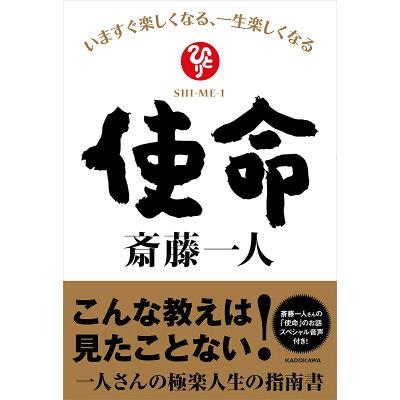 使命 いますぐ楽しくなる、一生楽しくなる  /KADOKAWA/斎藤一人