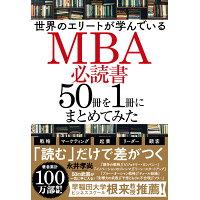 世界のエリートが学んでいるMBA必読書50冊を1冊にまとめてみた   /KADOKAWA/永井孝尚