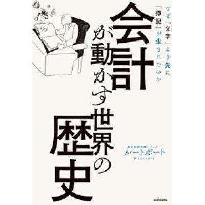 会計が動かす世界の歴史 なぜ「文字」より先に「簿記」が生まれたのか  /KADOKAWA/Rootport