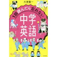 1回読んだら忘れない中学英語   /KADOKAWA/久保聖一