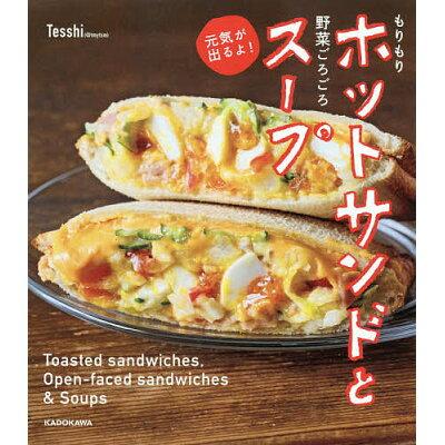 もりもりホットサンドと野菜ごろごろスープ 元気が出るよ!  /KADOKAWA/Tesshi(@tmytsm)