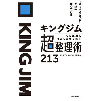 """キングジム 人も組織もうまくまわりだす超整理術213 """"オフィスのプロ""""だけが知っている  /KADOKAWA/キングジムファイリング研究室"""
