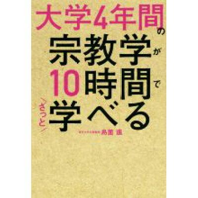 大学4年間の宗教学が10時間でざっと学べる   /KADOKAWA/島薗進