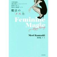 """魔法の「メス力」 「恋愛地獄」、「婚活疲れ」とはもうサヨナラ!""""最後  /KADOKAWA/神崎メリ"""
