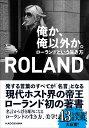 俺か、俺以外か。 ローランドという生き方  /KADOKAWA/ROLAND
