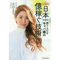 日本一売り上げるキャバ嬢の億稼ぐ技術   /KADOKAWA/小川えり