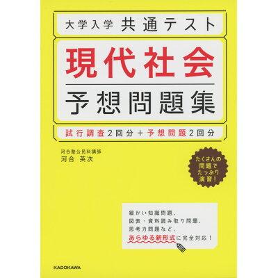 大学入学共通テスト現代社会予想問題集 試行調査2回分+予想問題2回分  /KADOKAWA/河合英次